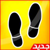 خطواتي - عداد الخطوات icon