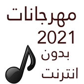 مهرجانات 2021 icon