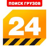 Перевозка 24 — аренда спецтехники и грузоперевозки icon