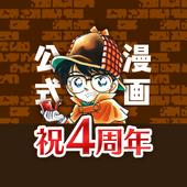 名探偵コナン公式アプリ -無料で毎日漫画が読める- icon