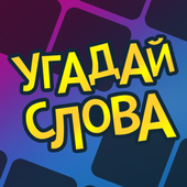 Guess The Words - Connect Vocabulary icon