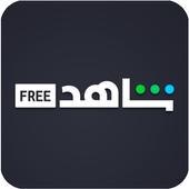 مسلسلات رمضان 2021 icon