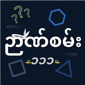Nyan San 111 - ဉာဏ်စမ်း ၁၁၁ icon