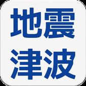 地震 津波の会- ウェザーニュースの地震速報、防災速報アプリ icon