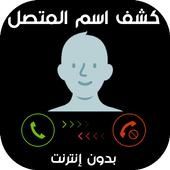 معرفة اسم المتصل و ناطق اسم المتصل icon