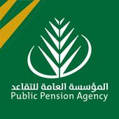 Public Pension Agency | PPA icon