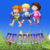Детские песни для малышей, бесплатно без интернета icon