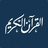 ختمة khatmah - ورد القرآن icon