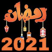رمضان 2021 ramadan icon