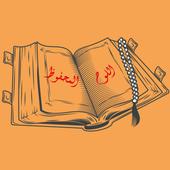 al-Lawh al-Mahfooz icon