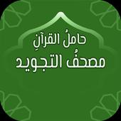 حامل القرآن: مصحف التجويد وتفسير دون انترنت icon