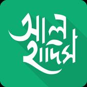 আল হাদিস (Al Hadith) icon