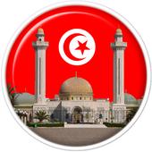 Adan tunisie: Tunisia Prayer icon