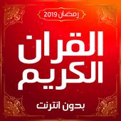 القران الكريم صوت وصورة icon
