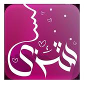 شذى - Shatha icon