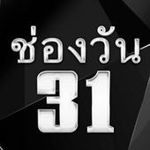 รายการสด ช่องวัน31ดูสด icon