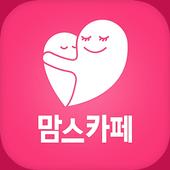 맘스카페O2O - 지역맘스 커뮤니티 공동구매 이벤트 icon