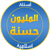 Islamic questions icon