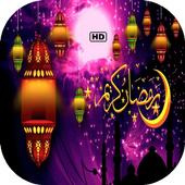 صور و رسائل تهنئة رمضان icon