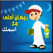 رمضان احلى مع icon