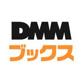 DMMブックス icon