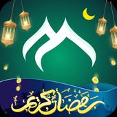 Vmuslim-Ramadan 1442 icon