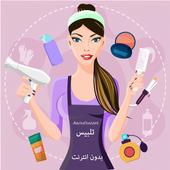 العاب بنات بدون نت تلبيس تسريحات مكياج icon